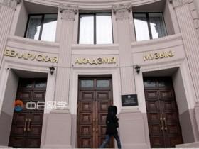 白俄罗斯国立文化艺术大学是白俄罗斯排名靠前的音乐学院