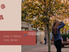 2020年白俄罗斯国立师范大学三月份预科招生资料