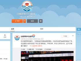 成都中白留学(ZBUP.COM)开通官方微博  带你实时了解白俄罗斯
