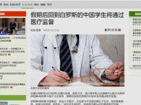 最新!!返校白俄罗斯的中国留学生将通过医疗隔离观察