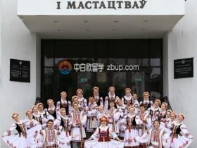 白俄罗斯国立文化艺术大学《艺术学》硕士招生说明