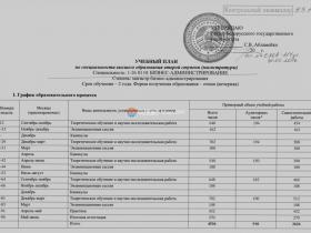 白俄罗斯国立大学俄授:工商管理硕士MBA课程安排(部分参考)