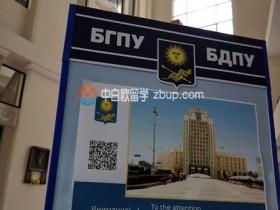 快讯!白俄罗斯国立师范大学一年制英语教育学方向研究生