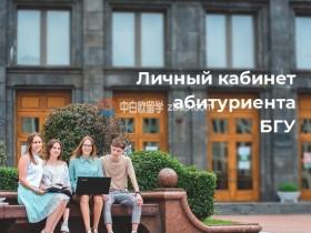 2021年白俄罗斯国立大学财务管理和人力资源专业请早报名!
