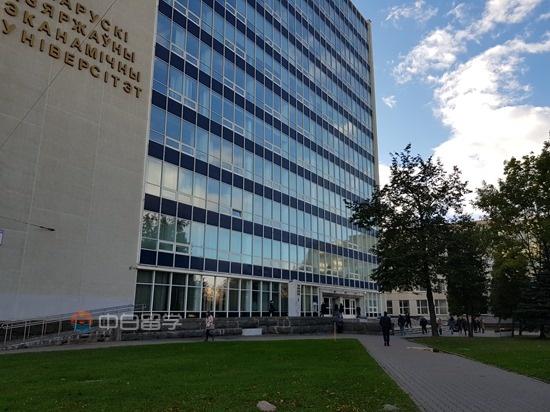 2019年白俄罗斯国立经济大学一年制研究生招生简章(官方授权)