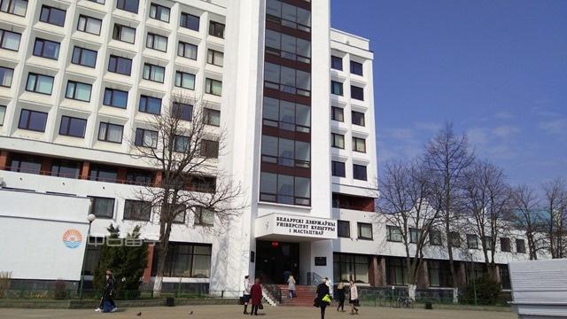 干货!白俄罗斯国立文化艺术大学英语研究生情况和宿舍