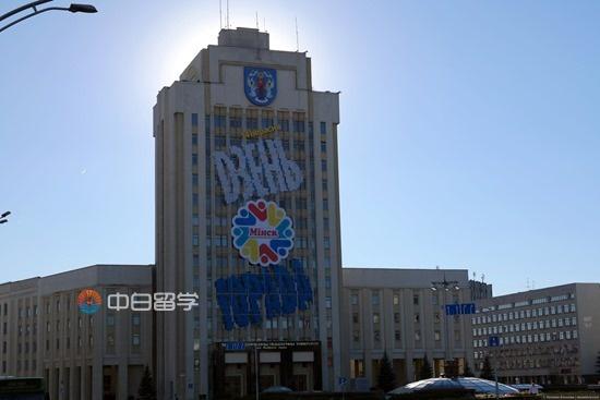 白俄罗斯留学最便宜的大学:白俄罗斯国立师范大学介绍