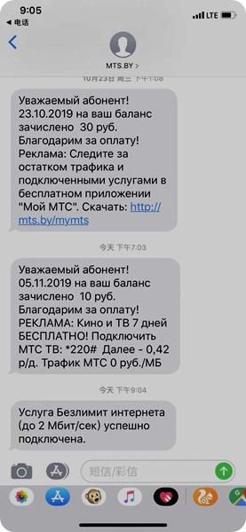 白俄罗斯留学生活小技巧:如果你的话费被不明不白扣费怎么办?