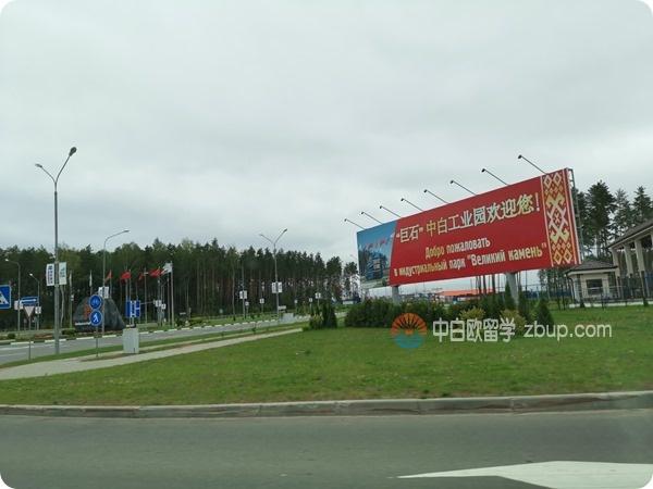 白俄罗斯研究生项目
