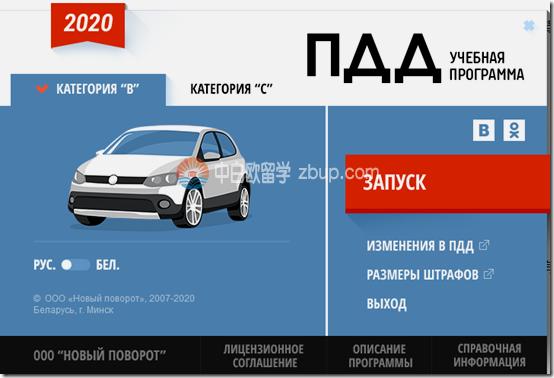 成都中白留学经验解答:白俄罗斯考取驾照(第一步)