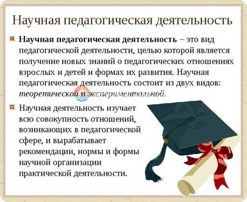 白俄罗斯国立大学教育类研究生介绍
